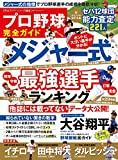 【完全ガイドシリーズ084】プロ野球完全ガイド (100%ムックシリーズ)