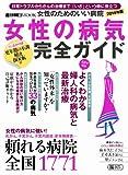 女性のためのいい病院2014 (週刊朝日ムック)
