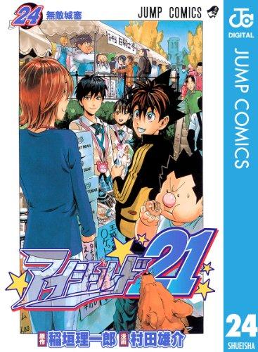 アイシールド21 24 (ジャンプコミックスDIGITAL)