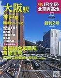 週刊 JR全駅・全車両基地 2012年 8/12号 [分冊百科]