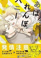 あばれんぼハニー (オメガバース プロジェクト コミックス)