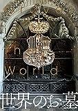 「世界のお墓」販売ページヘ