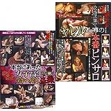 アダルト2枚パック 4時間  [DVD] 交渉次第でヤレルと噂の本番ピンサロ&女子高生が働くヌキヘルス盗撮 B-091