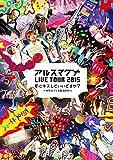 アルスマグナ LIVE TOUR 2015夏にキスしていいですか?~半熟ロマンス臨海学校~ [DVD]