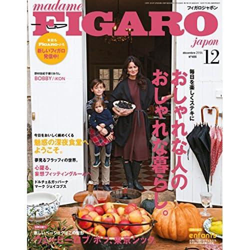 madame FIGARO japon (フィガロ ジャポン) 2016年12月号 [特集 毎日を楽しくステキにおしゃれな人のおしゃれな暮らし。] [雑誌] フィガロジャポン