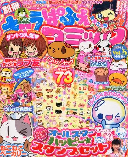 別冊キャラぱふぇコミック 2011年 08月号 [雑誌]