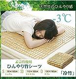 竹シーツ シングルサイズ「冷竹 竹駒シーツ」【IT】【tm】サイズ:約90×180cm(#9897600) ランキングお取り寄せ