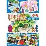 [DVD] ふるさと再生 日本の昔ばなし「花さか爺さん」