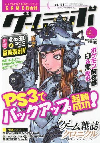 ゲームラボ 2010年 10月号 [雑誌]