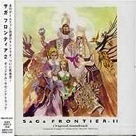 サガ フロンティア2 Original Soundtrack