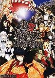 霊刀キザクラ ~桜花の剣と惑竜章~