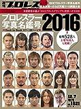 週刊プロレス 2015年 12/07号 No.1821 [雑誌]