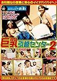 巨乳引越センター2 [DVD]
