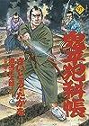 コミック 鬼平犯科帳 第97巻 2016年02月22日発売