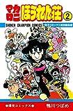 マカロニほうれん荘【電子コミックス特別編集版】 2 少年チャンピオン・コミックス