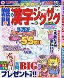 難問漢字ジグザグ(2) 2016年 04 月号 [雑誌]: 漢字難問太郎 増刊