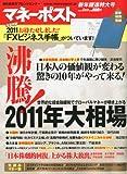 マネーポスト 2011年 1/1号 [雑誌]