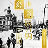 NHK放送90年ドラマ「経世済民の男 高橋是清」オリジナルサウンドトラック