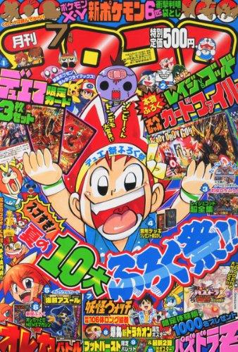 月刊 コロコロコミック 2013年 07月号 [雑誌]