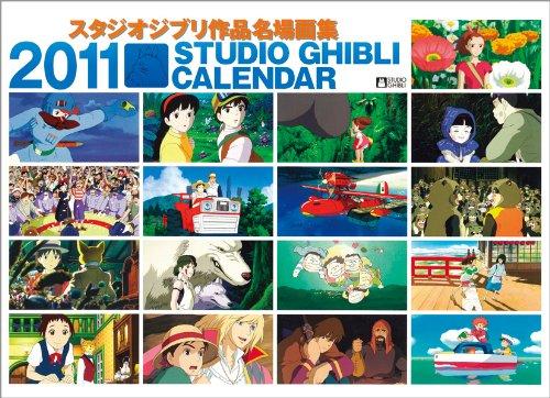 スタジオジブリ作品名場面集 2011年 カレンダー