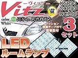 90系 トヨタ ヴィッツ(Vitz) LED ルームランプ 3点セット KSP90 SCP90 NCP90対応