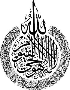 Islamic Sticker Muslim Wall Decor Art Vinyl Decals Arab Quran
