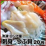 冷凍 つぶ貝 刺身 スライス 20枚 業務用