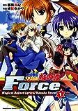 魔法戦記リリカルなのはForce(1) (角川コミックス・エース)