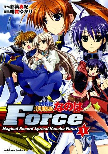 魔法戦記リリカルなのはForce(1)<魔法戦記リリカルなのはForce> (角川コミックス・エース)