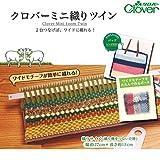 Clover 手芸用品 ミニ織り ツイン 57-969
