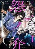 怨ノ介 Fの佩刀人 1 (SPコミックス)