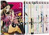 山田くんと7人の魔女 コミック 1-10巻セット (週刊少年マガジンKC)