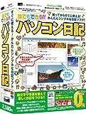 Amazon.co.jp誰でもできるパソコン日記