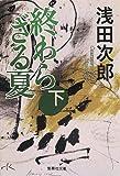 終わらざる夏 下 (集英社文庫 あ 36-20)