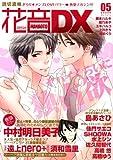 花音DX VOL.5 (5) (花音コミックス) (花音コミックス)