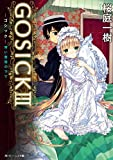 GOSICK III ─ゴシック・青い薔薇の下で─(ビーンズ文庫)