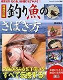 増補改訂版 釣り魚のさばき方 (ブティック・ムック)