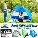 イージービルド2WAYサンシェードテント ワンタッチテント 日よけテント 簡易テント 小型テント タープ 2~4人用 UVカット