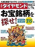 週刊ダイヤモンド 2016年1/16号 [雑誌]