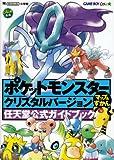 ポケットモンスタークリスタルバージョンマップ&ずかん (ワンダーライフスペシャル—任天堂公式ガイドブック)