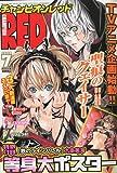 チャンピオン RED (レッド) 2009年 07月号 [雑誌]