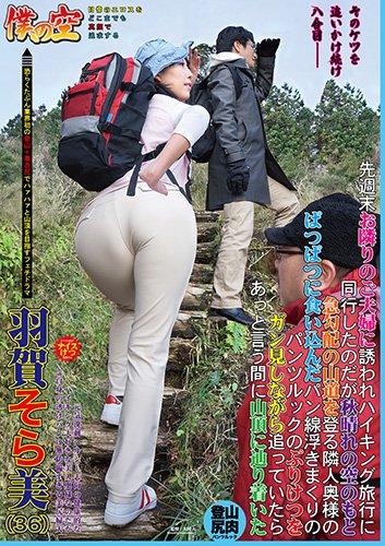 [羽賀そら美] 先週末お隣りのご夫婦に誘われハイキング旅行に同行したのだが…/タカラ映像