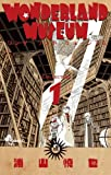 WONDERLAND MUSEUM 1 (少年サンデーコミックス)