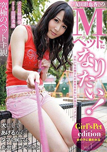 友田彩也香さんのMペットになりたい(BS-31) [DVD]