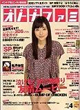 オトナファミ 2011年 04月号 [雑誌]