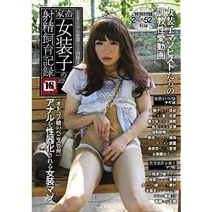 畜「女装子」の射精飼育記録 (SANWA MOOK リアル家畜シリーズ別冊 2)