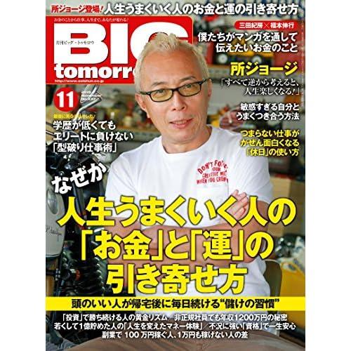 BIGtomorrow (ビッグトゥモロウ) 2016年 11月号 [雑誌]