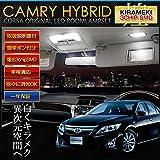 トヨタ カムリ ハイブリッド AVV50 専用設計LEDルームランプセット 【専用工具付】取説付・車検対応