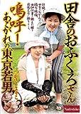 田舎のおふくろさん  嗚呼!あこがれの東京若男 [DVD]