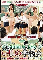 私立花園女子校いじめ学級会シーズン2 先生の変態レズ疑惑!学級裁判編 [DVD]